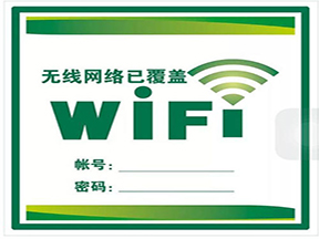 重庆WIFI网络