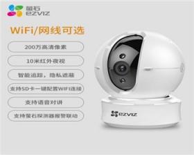 萤石C6HC系列家用商用200W高清云台