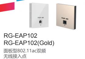 重庆锐捷RG-EAP102无线面板